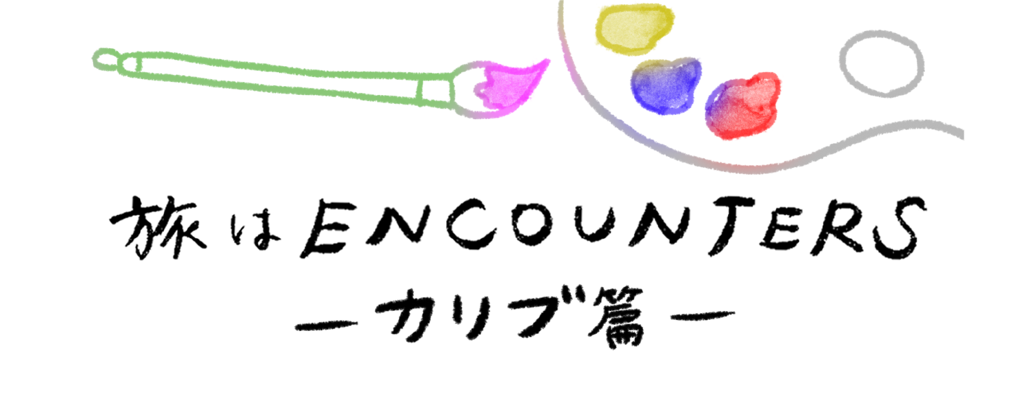 """Travel is ENCOUNTERS"" (カリブ篇) #9"
