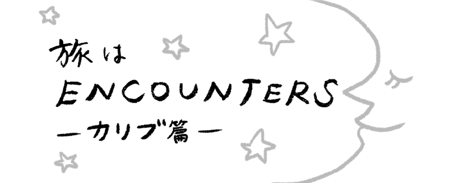 """Travel is ENCOUNTERS"" (カリブ篇) #11"