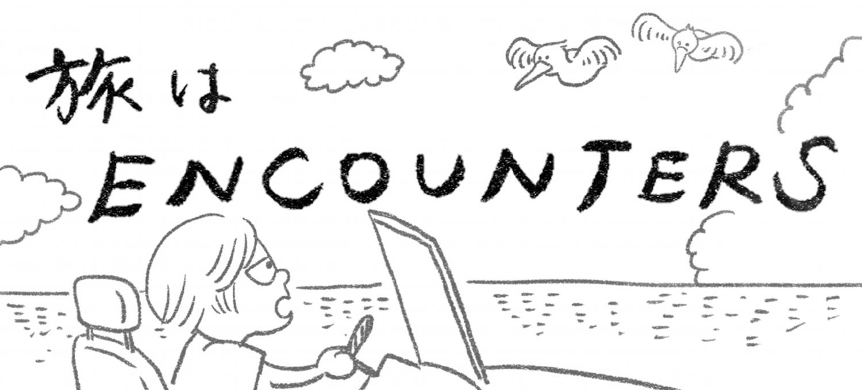 """Travel is ENCOUNTERS""vol.2"