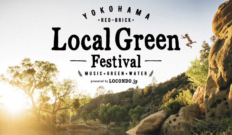 植物と海に囲まれて、夏の最後の思い出を! Local Green Festival 開催!