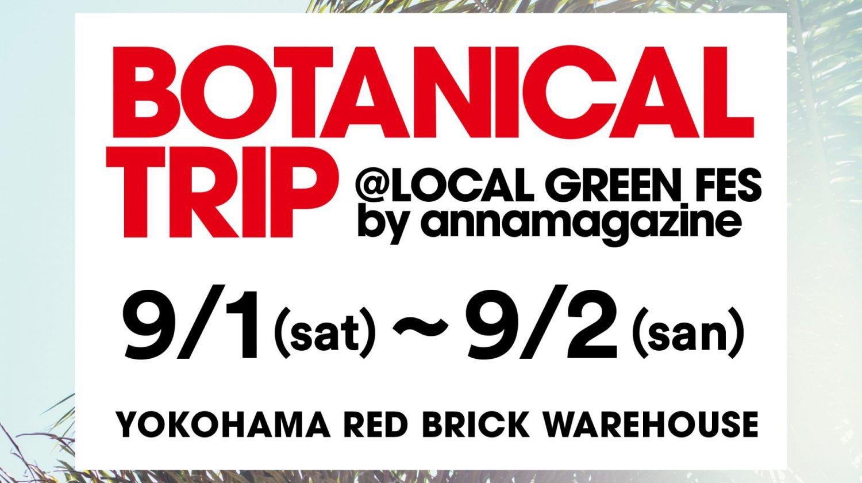 Local Green Featival にanna magazineも参加します!!