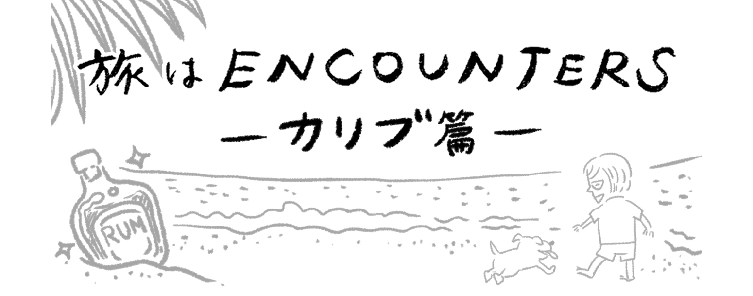 """Travel is ENCOUNTERS"" (カリブ編)#7"
