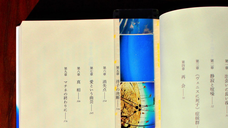 本と文房具<br>〜bookmarker〜