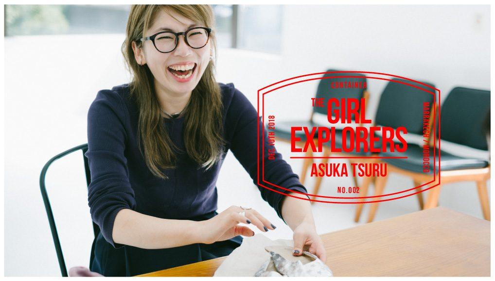 GIRL EXPLORERS vol.02 -Asuka Tsuru-